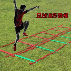 足球训练绳梯跳格软梯