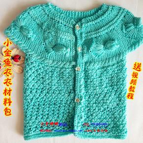 毛衣材料包 小金鱼编织工具包套装送编织视频教程