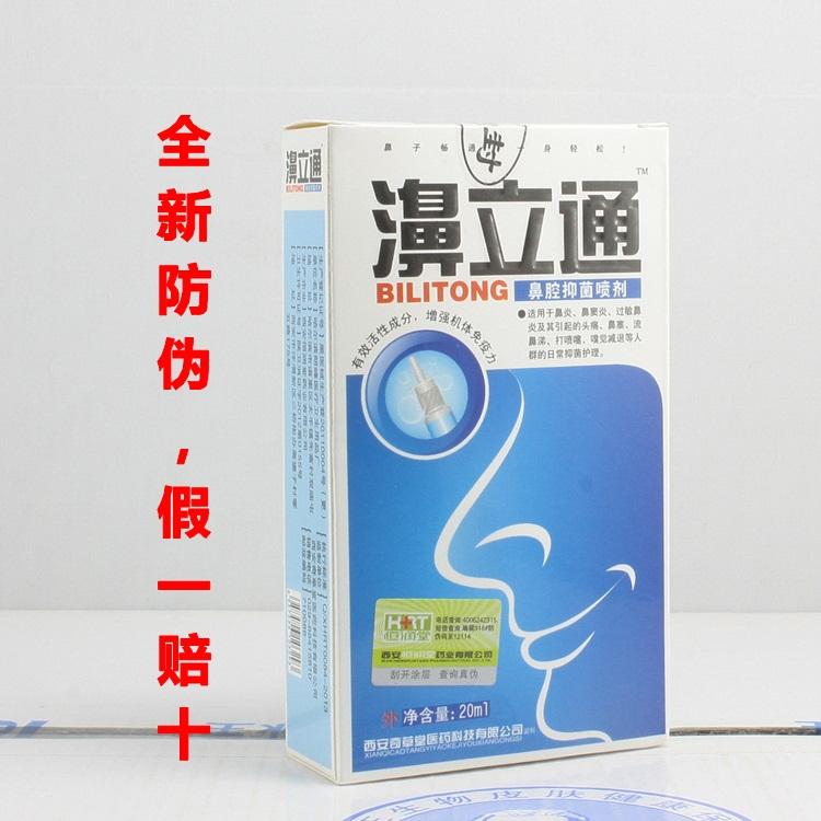 通鼻膏使用方法图解